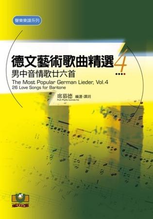 德文藝術歌曲精選(4):男中音情歌廿六首