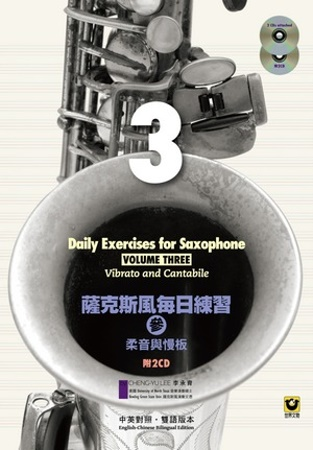 薩克斯風每日練習(參):柔音與慢板(附2CD)