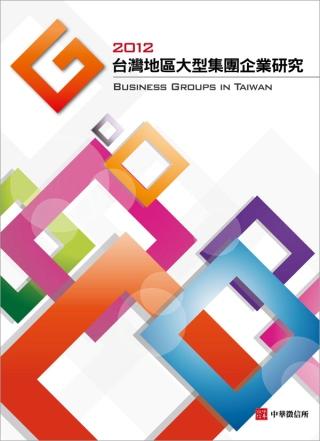 2012年 台灣大型集團企業研究(附贈網路資料庫使用帳號)