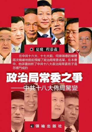 政治局常委之爭:...