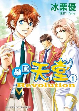 學園天堂Revolution 1