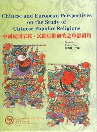 中國民間宗教民間信仰研究之中歐視角