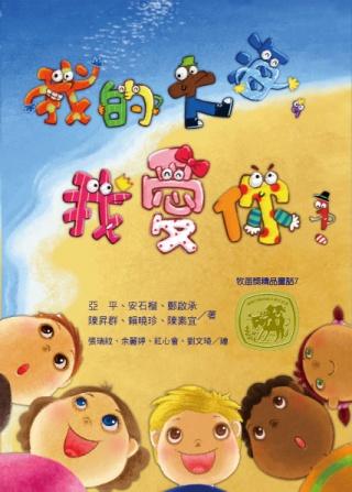 牧笛獎精品童話7:我的大海,我愛你!
