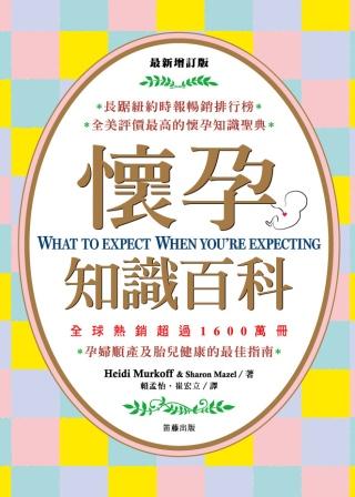 最新增訂版:懷孕知識百科(四版一刷