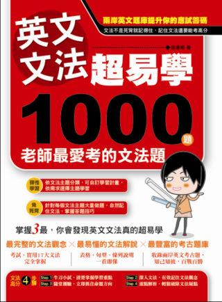 英文文法超易學:1000 題老師最愛考的文法題