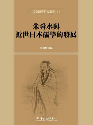朱舜水與近世日本儒學的發展