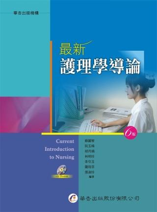 最新護理學導論(六版)