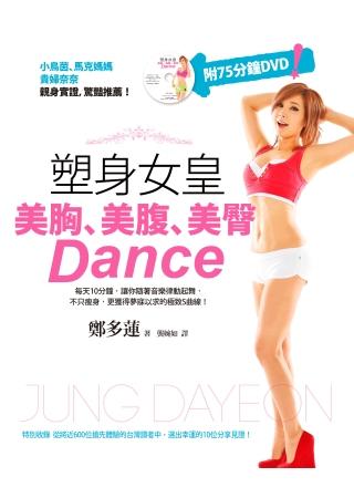 塑身女皇美胸、美腹、美臀Dance 附75分鐘DVD