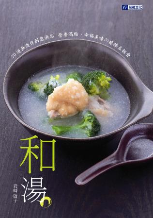 和湯:70道無造作創意湯品 營養滿點、幸福美味の癒療系輕食