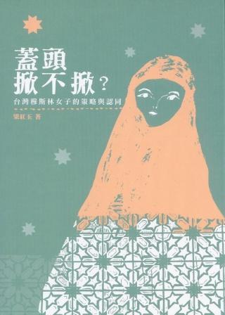 蓋頭掀不掀?:台灣穆斯林女子的策略與認同