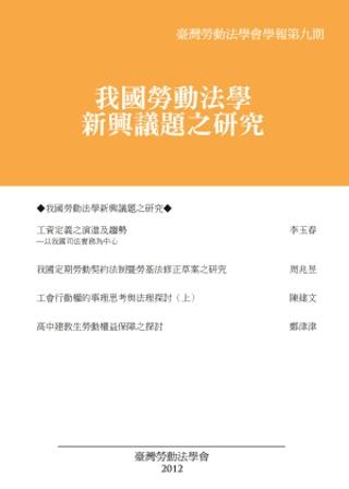 臺灣勞動法學會學報第九期:我國勞動法學新興議題之研究