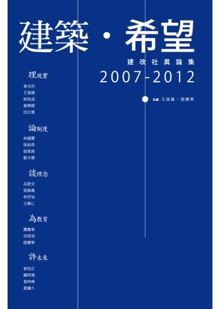 建築.希望:建改社異論集,2007-2012