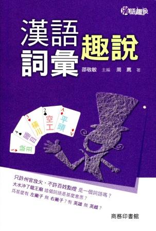 漢語詞彙趣說