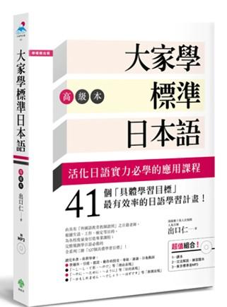 大家學標準日本語【高級本】(超值組合:課本+文法解說.練習題本+東京標準音MP3)