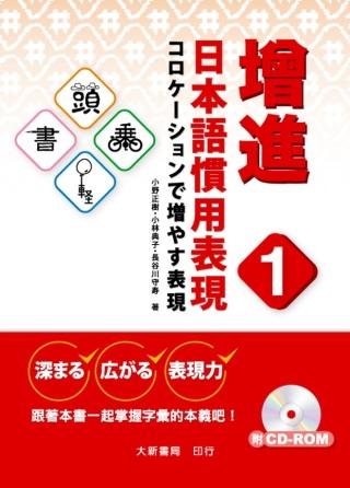 增進日本語慣用表現 1