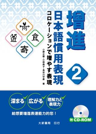 增進日本語慣用表現 2