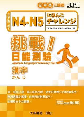 挑戰!日能測驗N4-N5漢字