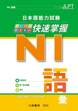 日本語能力試驗 N1 快速掌握 語彙