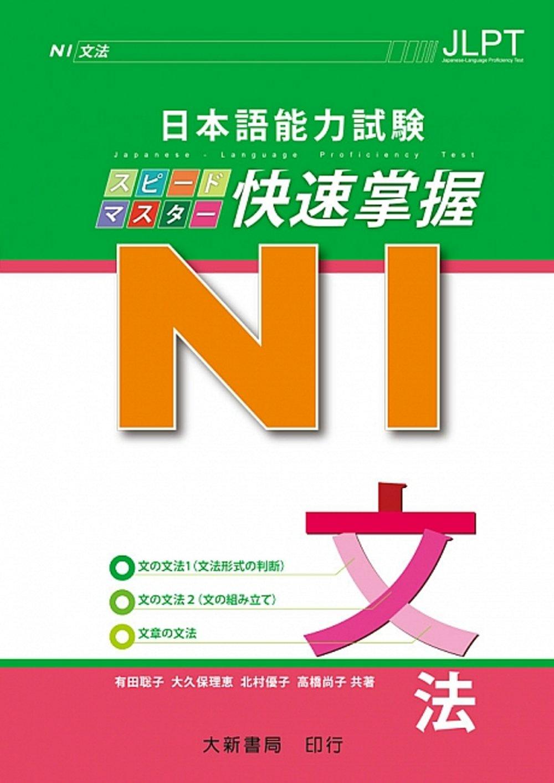日本語能力試驗 N1 快速掌握 文法