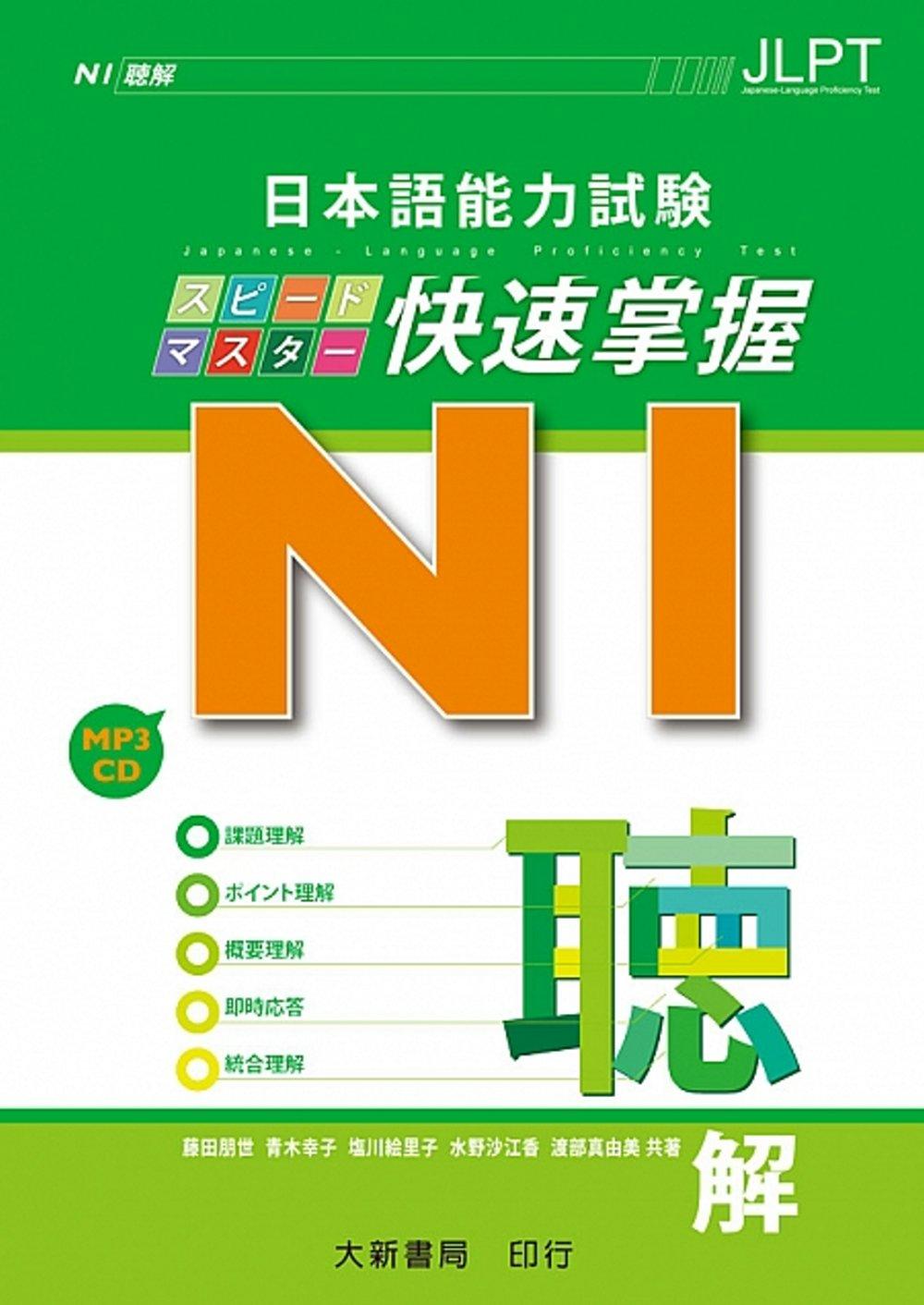 日本語能力試驗 N1 快速掌握 聽解