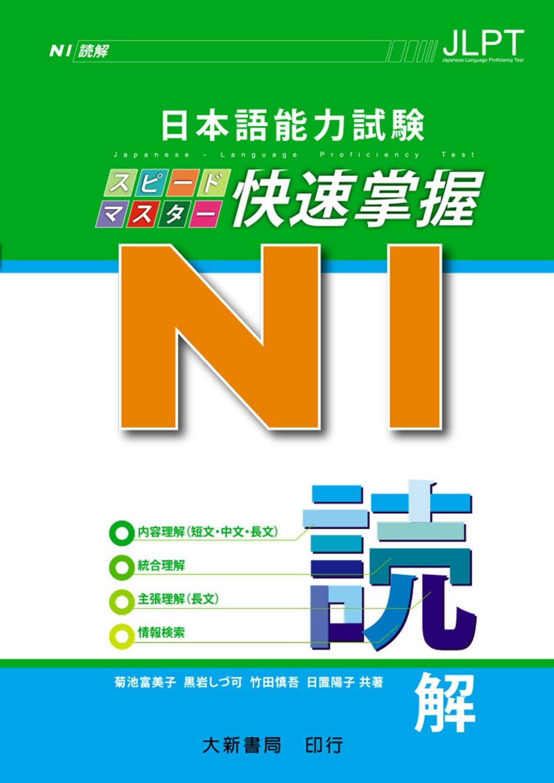 日本語能力試驗 N1 快速掌握 讀解