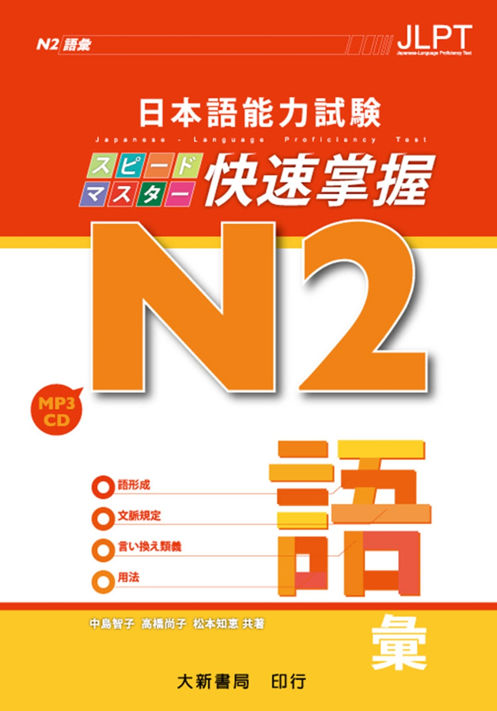 日本語能力試驗 N2 快速掌握 語彙