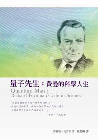 量子先生:費曼的科學人生