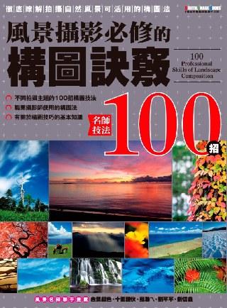 名師技法100招:風景攝影必修的「構圖」訣竅