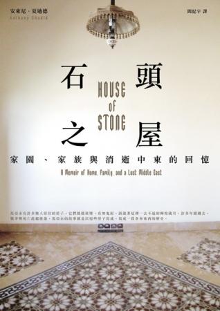 石頭之屋:家園、家族與消逝中東的回憶