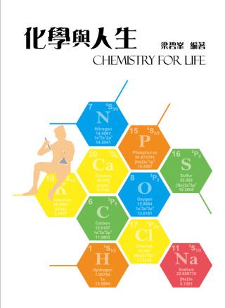 化學與人生
