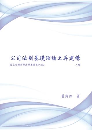 公司法制基礎理論之再建構二版(商事法專論系列)