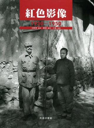 紅色影像 1930-1950
