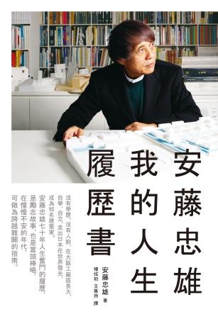 安藤忠雄:我的人生履歷書