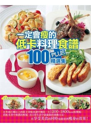 一定會瘦的低卡料理食譜100 ...