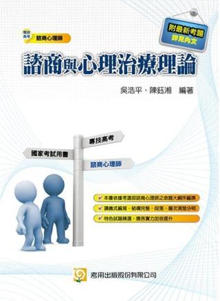 諮商與心理治療理論(二版)