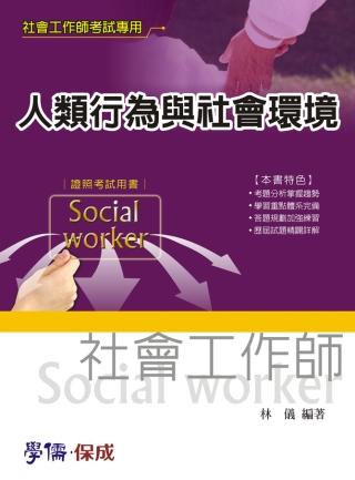 人類行為與社會環境:社會工作師考試<學儒>