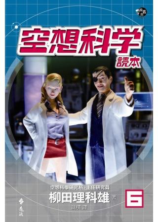 空想科學讀本 6