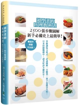 初學者的料理教科書:2500張步驟圖解,新手必備史上最簡單!看這本,保證不失敗!