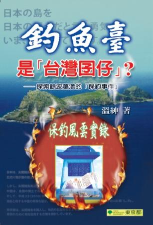 釣魚台是「台灣囝仔」?
