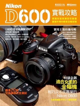 Nikon D600實戰攻略