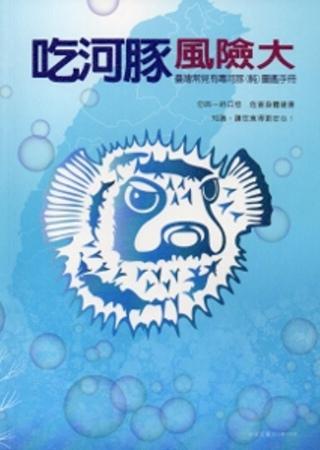 吃河豚風險大:臺灣常見有毒河豚^(魨^)圖鑑手冊