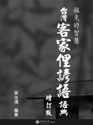 台灣客家俚諺語語典(增訂本)