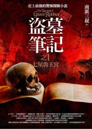 盜墓筆記之1:七星魯王宮(全新書衣典藏版)