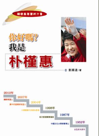 你好嗎?我是朴槿惠:韓國最美麗的力量 真心真愛真幸福