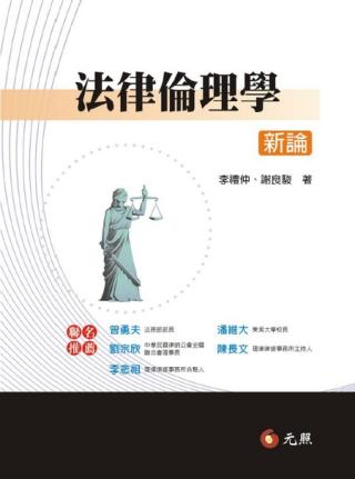 法律倫理學新論