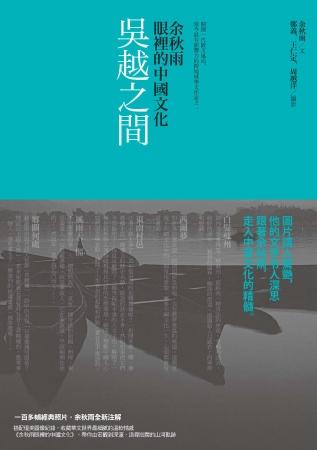 吴越之间:余秋雨眼里的中华文化