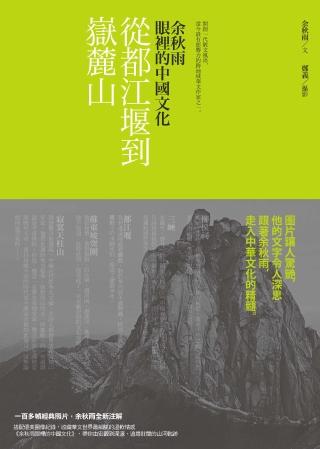 從都江堰到嶽麓山:余秋雨眼裡的中華文化