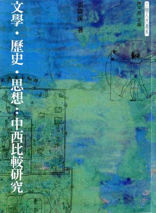 文學.歷史.思想:中西比較研究