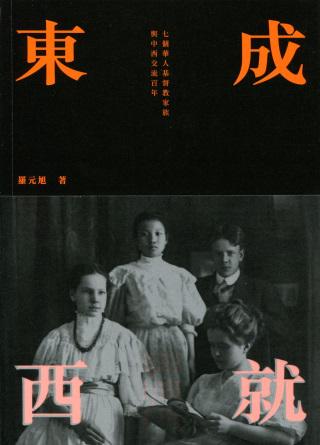 東成西就:七個華人基督教家族與中西交流百年