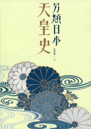 另類日本天皇史